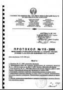 Сертификаты подоконники Danke