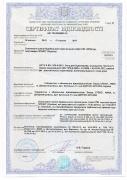 Сертификаты на стеклопакеты в Мариуполе